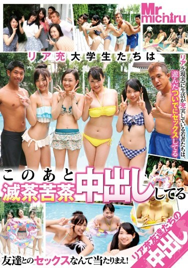 [MIST-089] Real College Girls Take Messy Creampies After Pooltime