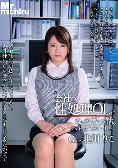 [MIST-177] I Am An Office Lady, And I Was Turned Into The Office Cum Bucket. This Is My Story. Every Day Was Filled With Sexual Harassment Riko Kitagawa