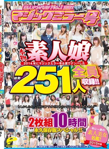 [MMGO-002] An Announcement From The Industry's No. 1 Amateur Pickup Artists! All 251 Real Amateur Girls We Picked Up In 2014 Have Been Gathered Here!! Find All These Beautiful Amateurs Here! 10-Hours – A Special Collector's Edition