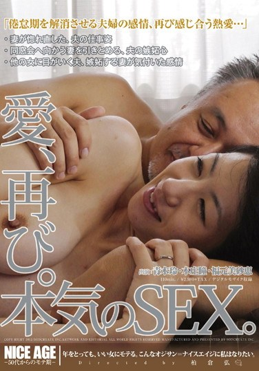 [NAGE-003] A Married Couple's Waning Passions Rekindled…