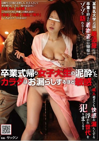 [NHDTA-088] The Body Of A Drunk College Girl On The Way Home From A Graduation Ceremony Is So Sensitive She Pisses Herself