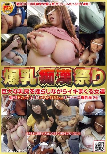 [NHDTA-152] Big Titty Molestation-fest – Women Cumming As Their Huge Nipples Sway
