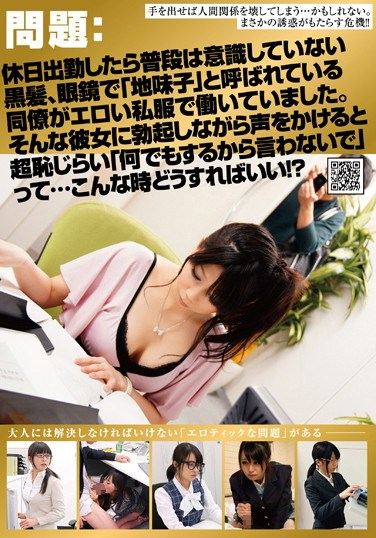 "[NHDTA-231] Issues : I Was Working When I Noticed That My Usually Innocent Looking Black haired Colleague Was Was Wearing Really Erotic Clothes. When She Noticed My Erection, She Came To Me And Told Me ""I Do Everything"". What Should I Do?"