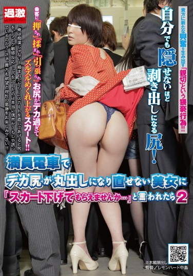 """[NHDTA-234] Amazing ass is exposed on a crowded train: What If This Beauty Asked """"Could You Pull Down My Skirt… """" 2"""
