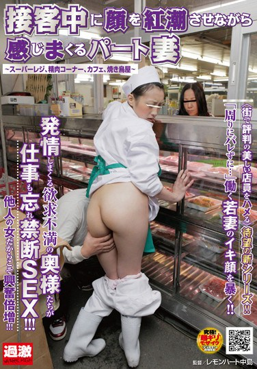 [NHDTA-252] Full Service Blushing Wives: Super Market Cashier Meat Processing Corner Cafe and Yakitori Joint