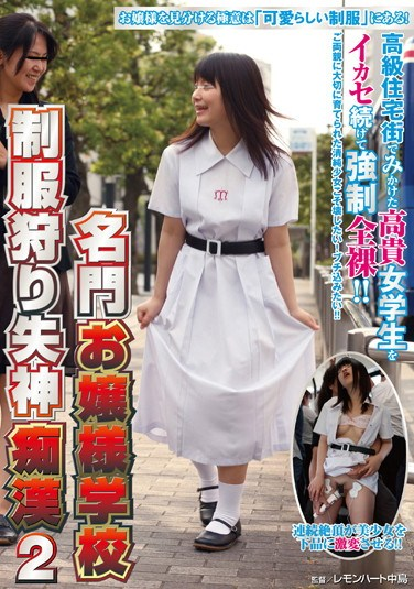 [NHDTA-298] Hunting Innocent School Girls in Uniform and Making Them Pass Out from Orgasms 2