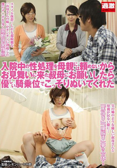 [NHDTA-328] While Hospitalized I Couldn't Ask My Mother To Jerk Me Off, So I Asked My Aunt Who Was Visiting Me – She Gently Cowgirled Me And Let Me Cum