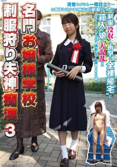 [NHDTA-345] Hunting Innocent School Girls in Uniform and Making Them Pass Out from Orgasms 3