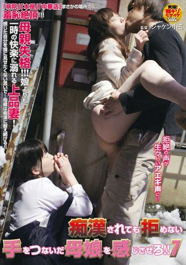 [NHDTA-376] Make This Mother-Daughter Couple Love Being Molested!! 7