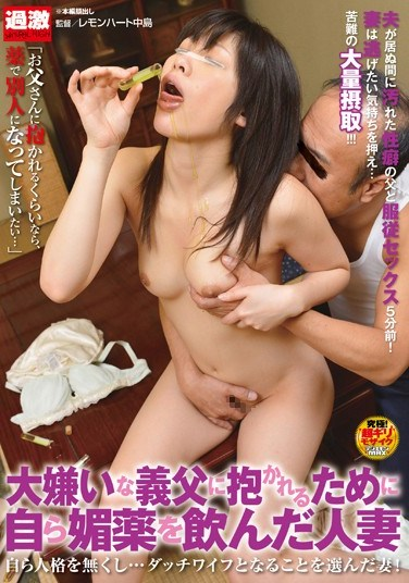 [NHDTA-385] Wives Full Of Aphrodisiacs to get Fucked by Her Hated Father-in-Law