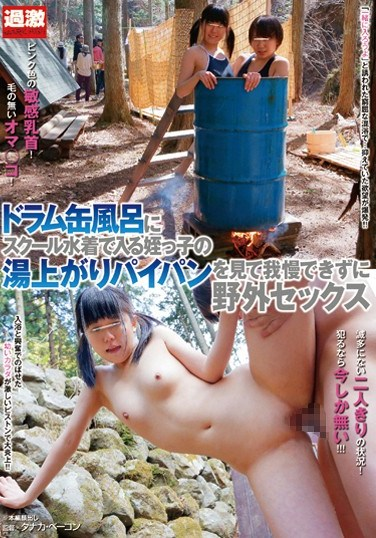 [NHDTA-406] Girl Takes Bath in a Drum Can with her School Swimsuit. Her Shaved Pussy accidentally Shows and I Couldn't help but!