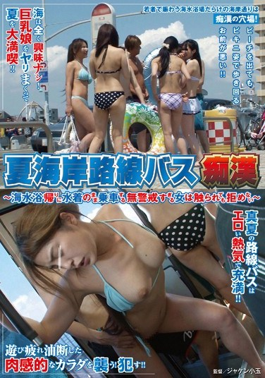 [NHDTA-416] Bus Molesters: Touch and Molest Girls with Swimsuits Coming Back from the Beach!