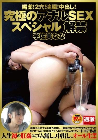 [NHDTA-480] Viagra! Double Penetration! Enema! Creampie! UltimTE Anal SEX SPECIAL! Nana Usami