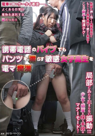 [NHDTA-493] Schoolgirls Who Wet Their Pants From The Vibrator On Their Cel Phones Get The Big Vibrator Molester Treatment.
