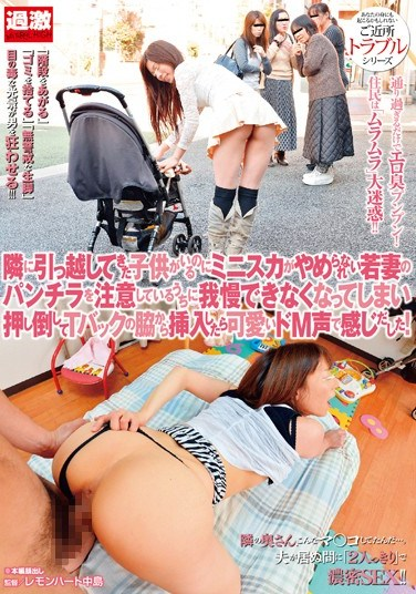 [NHDTA-502] The Young Wife Can't Help But To Wear Provocative Miniskirts That Barely Cover Anything Even When Kids Are Around! As The Representative Of The Neighborhood Association I Talked To Her About It!