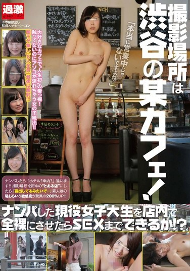 [NHDTA-505] Picking Up Girls In A Famous Cafe! College Girl Undressing And Fucking Inside The Shop!!!