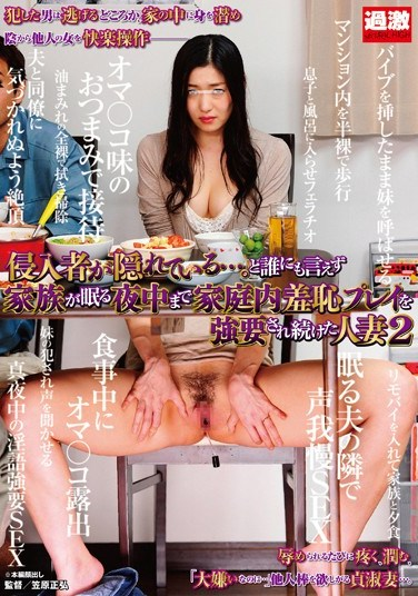 [NHDTA-506] Aggressor is hiding… But I can't tell them… A Married Woman is forced to do Shameful acts until the rest of the family was asleep… 2