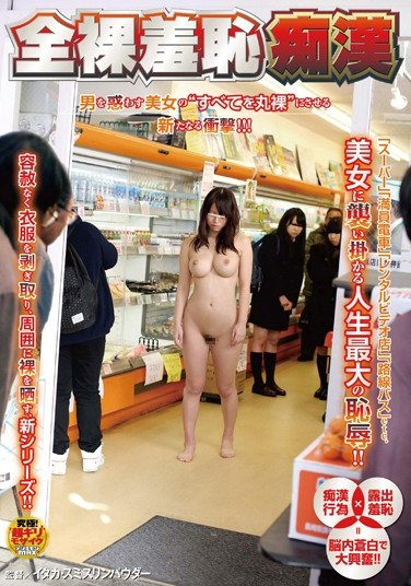 [NHDTA-507] All Nude Shame Molester