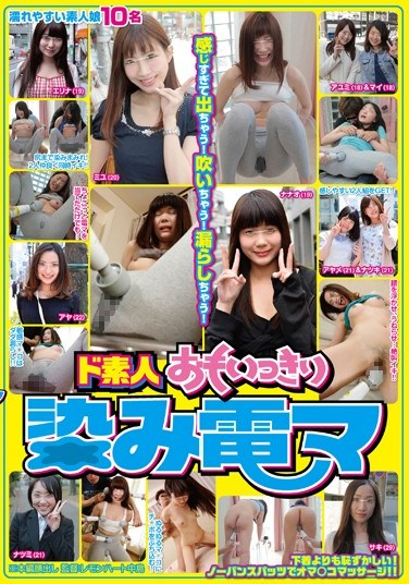 [NHDTA-549] Amateurs Full On Pussy Stained Big Vibrators