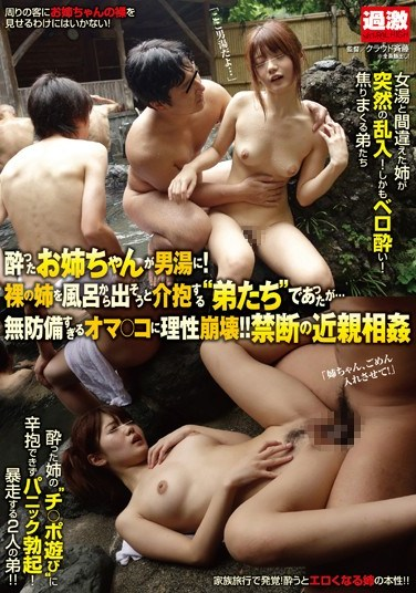 "[NHDTA-589] Their Drunk Big Sister Has Wandered Into The Men's Section Of A Bathhouse! The ""Younger Brothers"" Try To Get Their Naked Big Sister Out Of The Bath But… They Lose Their Minds When They See Her Defenseless Pussy!! Forbidden Incest"