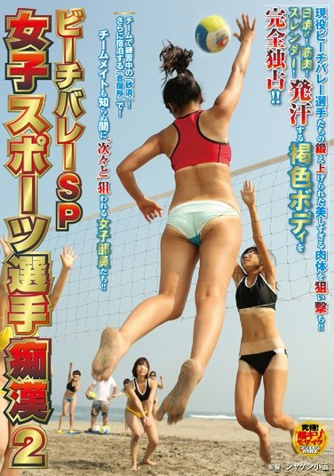 [NHDTA-735] Molesting Female Athletes 2 Beach Volleyball Special