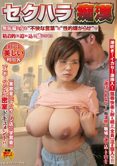 [NHDTA-737] Sexual Harassment & Groping – Molester Taunts And Feels Up A Girl Until She Cums