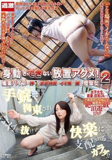 [NHDTA-755] She Can't Move: She's Abandoned To Ecstasy! Girl Drugged And Stuffed With A Vibrator And Left To Cum And Cum 2