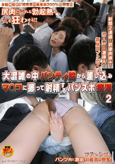 [NHDTA-757] Through Panties, With Their Pants Up – These Molesters Get Off With Girls In Huge Crowds 2