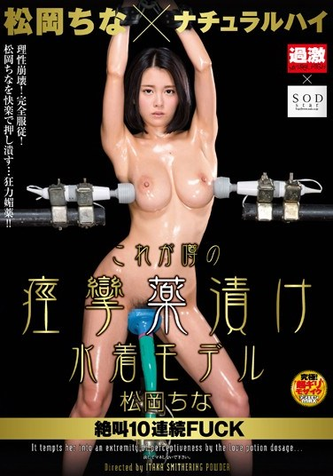 [NHDTA-771] China Matsuoka x Natural High Addicted to Squirting Swimsuit Model 10 Consecutive Screaming Fucks