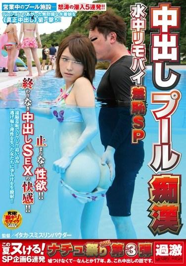 [NHDTA-858] Creampie Pool Pervert Underwater Rhombi Shame Special