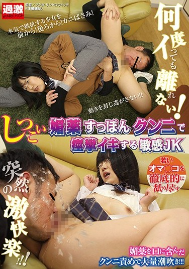 [NHDTA-966] No Matter How Many Times You Cum She Won't Let Go! Aphrodisiac Charged Hard Suction Cup Cunnilingus With A Spasmic Orgasmic JK