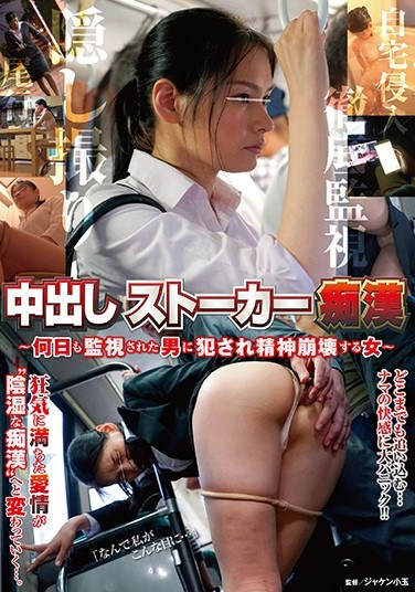 [NHDTB-036] The Creampie Stalking Molester She Was Watched For Several Days And Now He's Raping Her And Blowing Her Brains Out With Ejaculatory Mind Fucks