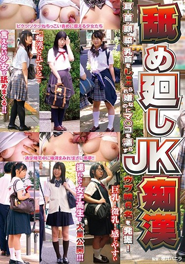 [TB-047] The Licking JK Molester He'll Lick Your Ears, Neck, Face, Armpits, Nipples, And Although They Hate It, These Innocent Girls Are Getting Their Pussies Wet With Excitement! 6 Girls Are Making A Fantastic Discovery!