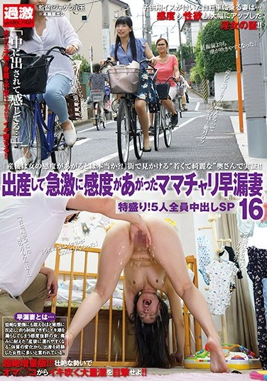 [TB-055] Super Sensitive! I Even Came On A Bike! 16 Women in Their Prime! 5 Ladies In An All Creampie Special