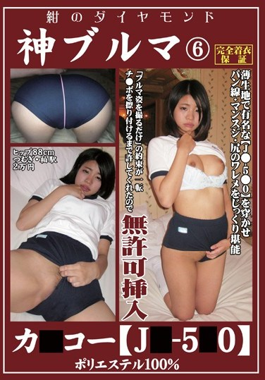 [OKB-006] Divine Bloomers 6 Ka-ko- Model J 5 0, 100% Polyester on 88 cm Hips, Tsumugi, Kashiwa Station