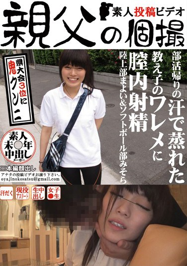 [OYJ-017] Creampies For My Students' Sweaty Slits On The Way Home From Sports Practice – The Track & Field Club's Mayoi & The Softball Club's Misora
