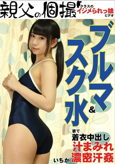[OYJ-070] Clothed Creampies In Gym Shorts & School Swimsuits Ichika