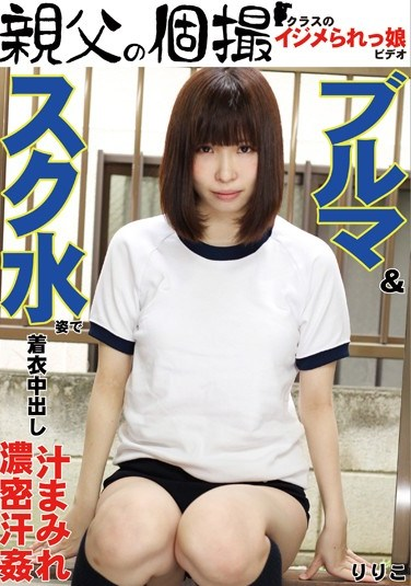 [OYJ-076] Bloomers And School Swimsuits: Dressed For Creampie Ririko