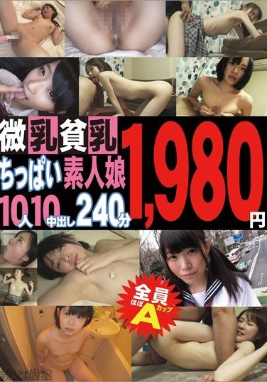 [OYJ-081] Tiny Breasts – 10 Flat-Chested Amateur Girls, 10 Creampies