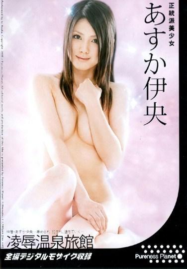 [URE-021] Humiliation Hot Spring Hotel Io Asuka