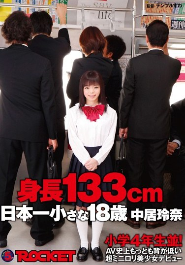 [RCT-478] 133cm Tall! The Shortest Barely Legal 18 Year Old Beautiful Girl Debut! Reina Nakai