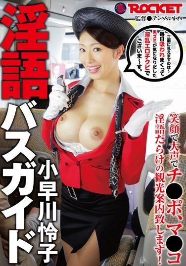[RCT-503] Bus Tour Guide's Dirty Talk Reiko Kobayakawa – Reiko Kobayakawa