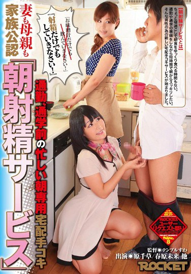 [RCT-543] At Least Ejaculate Before You Go! My Wife Mom And The Whole Family Knows. The Handjob Delivery Service For Busy Mornings Before Leaving For Work/School The Morning Ejaculation Service