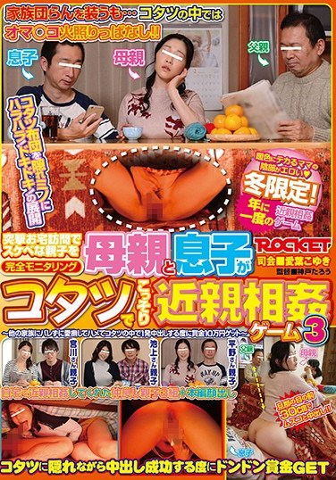 [RCTD-068] Mother And Son Secretly Play The Incest Game Under The Foot Warmer 3