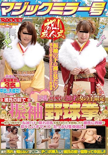 [RCTD-070] 20 Year Old Busty Graduate Performs Striptease in front of Her Boy Friend in the Magic Mirror Box!