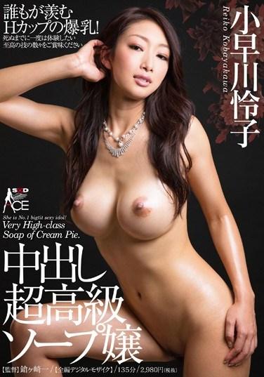 [SACE-118] Creampie Super High-Class Soapland Lady Reiko Kobayakawa