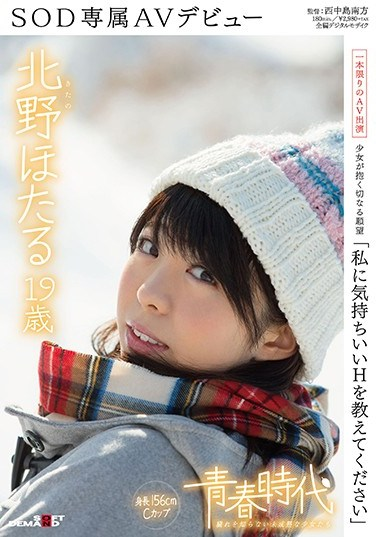 "[SDAB-028] ""Please Teach Me The Pleasures Of Sex"" Hotaru Kitano, Age 19 An SOD Exclusive AV Debut"