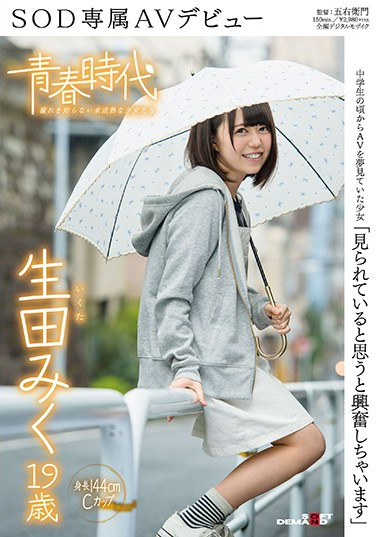 """[SDAB-041] """"I Get So Excited When I'm Being Watched"""" Miku Ikuta, Age 19 Her SOD Exclusive AV Debut"""