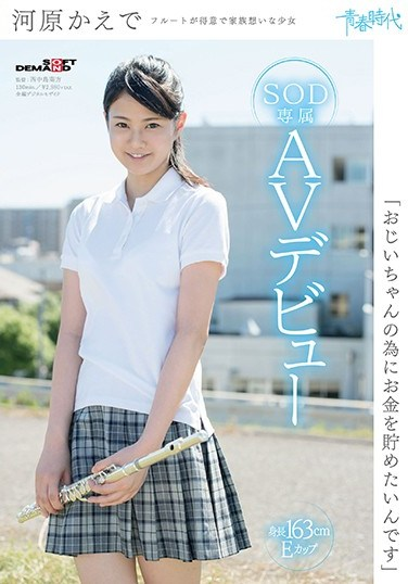 "[SDAB-046] ""I Want To Save Money For You, Grandpa!"" Kaede Kawahara Her SOD Exclusive AV Debut"