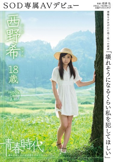 SDAB-002 Much Broken Will Likely Want You To Commit To Me, Nishino Rare 18-year-old SOD Dedicating AV Debut